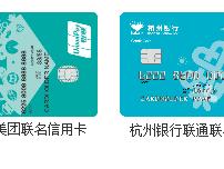 杭州银行美国运通卡中国精选餐饮7折礼遇 信用卡优惠,杭州银行,中国精选餐饮7折,信用卡优惠活动细则