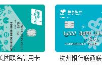 杭州银行美团联名信用卡超级5折活动细则 信用卡优惠,杭州银行,美团联名信用卡活动,信用卡优惠活动细则