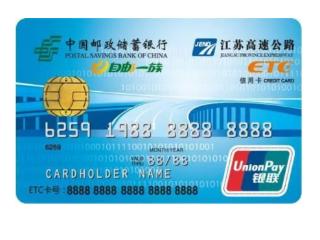 邮政储蓄信用卡申请后大约几个工作日可以拿到 资讯,邮政储蓄银行,信用卡,信用卡申请时间