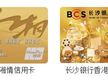 长沙银行信用卡新客户刷刷有礼 信用卡优惠,长沙银行,信用卡新客户刷刷有礼,信用卡优惠活动细则