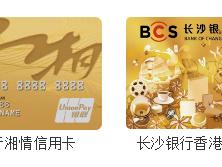 长沙银行车主信用卡5大权益优惠 信用卡优惠,长沙银行,享受9折加油优惠,信用卡优惠活动细则
