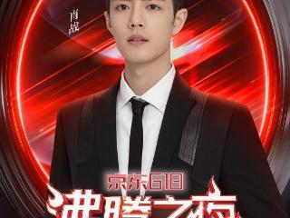 北京卫视沸腾之夜,肖战确认加盟,超级期待 北京卫视沸腾