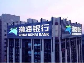 新版征信对渤海银行信用卡套现有什么影响?该注意哪些事项? 信用卡咨询,渤海银行,信用卡套现有什么影响,注意哪些事项