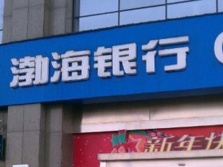 渤海银行信用卡分期还款 渤海银行信用卡透支了怎么办? 信用卡咨询,渤海银行,信用卡分期还款,信用卡透支
