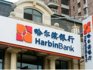 哈尔滨银行信用卡取现额度是多少?哈尔滨银行信用卡提现怎么收费 信用卡咨询,哈尔滨银行,信用卡取现额度,信用卡提现怎么收费