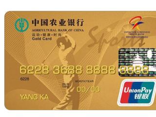 农业银行信用卡申请总在审核中?不一定会申请失败 资讯,农业银行,信用卡,审核失败