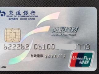 交通银行的白金卡积分这样用,让你不再交年费 积分,交通银行,信用卡,积分兑换年费