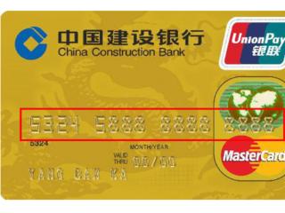 建设银行卡这样在线申请省时又省力,你学会了吗 资讯,建设银行,信用卡,在线申请信用卡