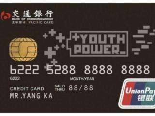 不知道交通银行信用卡有多少积分?可以这样查 积分,交通银行,信用卡,积分查询