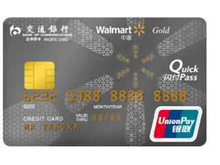 交通银行超市联名信用卡积分这样做累积超快 积分,交通银行,积分累积规则,积分累积方法