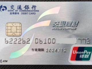 交通银行的积分兑换不止一种方法,你了解了吗 积分,交通银行,信用卡,积分兑换渠道