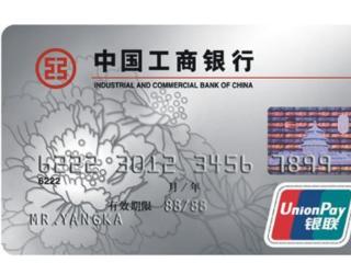 如何拥有一张工商银行的定制卡面银行卡?这样就可以 问答,工商银行,信用卡,定制方法