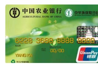 农业银行的信用卡首刷礼包你知道吗?别错过了哦 优惠,农业银行,信用卡,首刷礼包