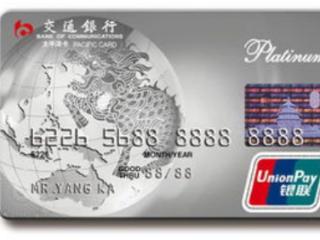 交行沃尔玛信用卡积分享有的这些优惠你都了解了吗 积分,交通银行,沃尔玛信用卡,沃尔玛信用卡积分优惠