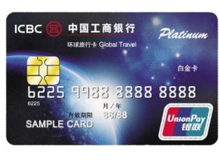 想定制一张工商银行的儿童肖像定做借记卡不知道怎么做?看这里 问答,工商银行,信用卡,定制卡面