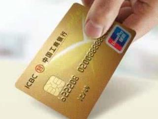工商银行幸福分期卡是实卡吗?怎么用才能享受应有的福利 问答,工商银行,幸福分期卡,幸福分期卡使用方法