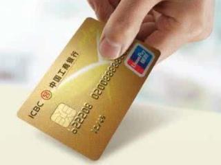 办理工行JCB旅行卡可以享受银行专门推出的账户安全险? 优惠,工商银行,工行JCB旅行卡,工行JCB旅行卡权益
