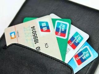 负债太多还能办下来信用卡吗?负债太多有啥方法可以办信用卡? 信用卡技巧,负债太多怎么办信用卡,信用卡负债,信用卡申请技巧