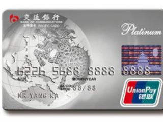 交通银行信用卡审核时间太久?选对方法很重要 问答,交通银行,信用卡,信用卡审核时间