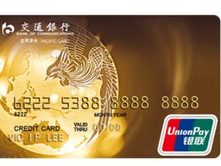 原来申请交通银行的自邮一族卡条件居然只用满足这些,太容易了吧 推荐,交通银行,自邮一族卡,自邮一族卡申请条件