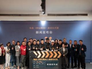 励志电影《何以阳光》在山城重庆开机,导演樊昊仑亮相发布会 电影,何以阳光,景珂,宇桐非