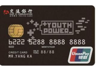 办理交通银行信用卡的这些要求你达到了吗 问答,交通银行,信用卡,信用卡申请条件