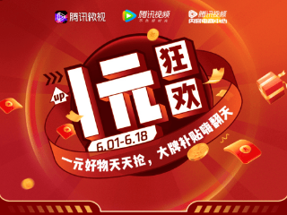 腾讯微视联手18城广电媒体开启18天狂欢模式 6.18