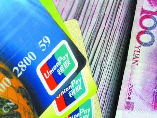 北京银行信用卡额度不够怎么办,北京银行临时额度是多少天? 技巧,北京银行,北京银行信用卡,北京银行信用卡额度