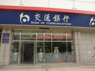 交通银行已对接跨境电商收款服务商及支付机构 信用卡资讯,交通银行,跨境电商收款服务,跨境金融