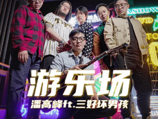 潘高峰发行新专辑《游乐场》诠释彼此青春最好的礼物 潘高峰