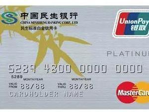 民生银行信用卡和其他银行积分规则一样吗?应该怎么兑换? 积分,民生信用卡积分,积分怎么兑换