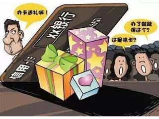 """在银行存钱,为什么银行还要给你送""""礼品""""呢? 信用卡资讯,银行存钱为啥送礼品,银行吸收客户,银行虚假增加存款"""