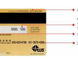 信用卡的安全码有什么作用?信用卡的安全码是什么? 信用卡安全,信用卡安全码有啥作用,信用卡安全码是什么,信用卡安全码在哪