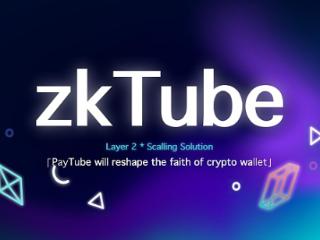 zkTube爆点将来临 zkTube头矿争夺即将拉开 zkt,zktube,矿机