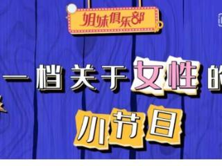姐妹俱乐部第二期开播,洁癖杨子姗、自律张天爱、女团the9 姐妹俱乐部