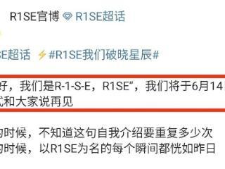 r1se即将解散,周震南希望他们演唱的歌曲成为金曲 周震南
