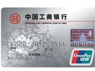 申请工商银行信用卡所需的认证文件是什么 资讯,工商银行,信用卡申请资料,专业资历证书