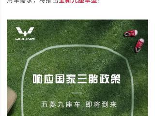 五菱汽车蹭热点!响应国家三胎政策将推出全新九座车型 五菱汽车,三胎政策,00305.HK