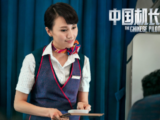 《中国机长》票房突破1亿,尤兰达气质好三度碾压90后女星 中国机长