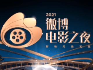 2021电影之夜阵容:全是当红青年演员来袭 文淇