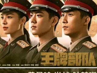 《王牌部队》黄景瑜压番了肖战,鞠婧祎要跟经纪公司解约了吗 王牌部队