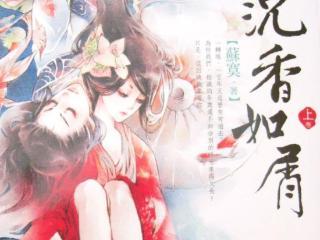《沉香如屑》安迪和程颐是什么关系,曝光图中杨紫仙气迷人 娱乐圈