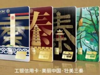 工商银行壮美三秦信用卡来了! 信用卡推荐,工商银行,壮美三秦信用卡,信用卡银行主题卡