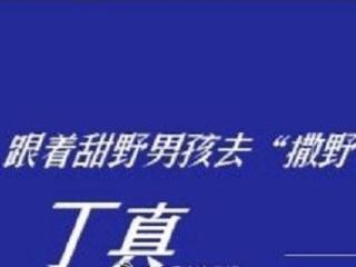 《中餐厅》第五季阵容曝光,新增3大亮点 中餐厅