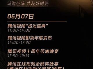 网曝鹅厂影视项目发布会片单,全是大剧 鹅厂