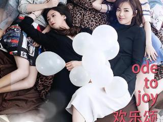 """《欢乐颂3》中""""旧五美""""剧照泄露了三个小女主的人生信息 欢乐颂"""