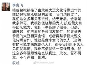 高晓攀回应与李寅飞关系:谁和承德大豆有联系,我就和他势不两立 高晓攀