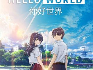 日本动漫电影《你好世界》即将上映,让我们找回心里的爱 电影,你好世界,你好世界剧情介绍,你好世界上映日期