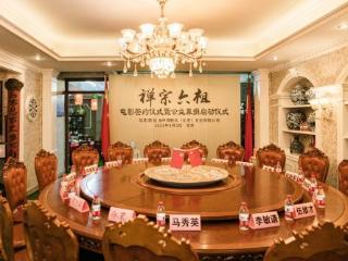 《禅宗六祖》电影签约仪式暨公益募捐启动仪式在京举行 禅宗六祖