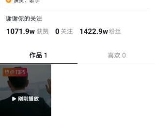 贾玲对刘德华的热评成为热搜头条,刘德华注册个人社交账号! 刘德华